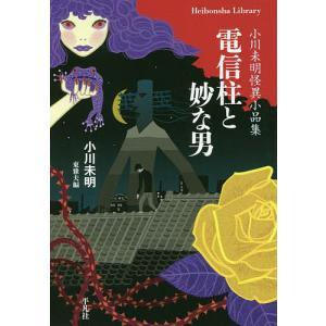 電信柱と妙な男 小川未明怪異小品集 / 小川未明 / 東雅夫