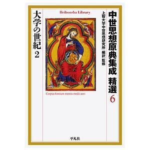 中世思想原典集成精選 6 / 上智大学中世思想研究所