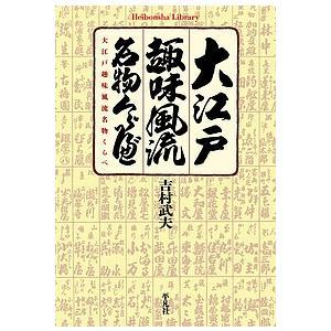 大江戸趣味風流名物くらべ / 吉村武夫