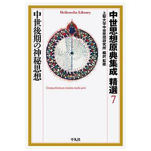 〔予約〕中世思想原典集成 精選7 中世後期の神秘思想 / 上智大学中世思想研究所|bookfan