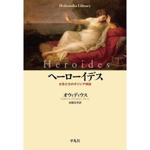 ヘーローイデス 女性たちのギリシア神話 / オウィディウス / 高橋宏幸
