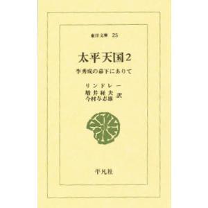太平天国 李秀成の幕下にありて 2/リンドレー/増井経夫/今村与志雄の商品画像 ナビ