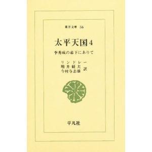 太平天国 李秀成の幕下にありて 4/リンドレー/増井経夫/今村与志雄の商品画像 ナビ