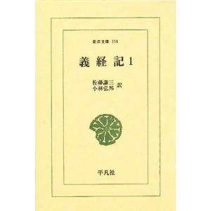 義経記 1/佐藤謙三/小林弘邦の商品画像 ナビ