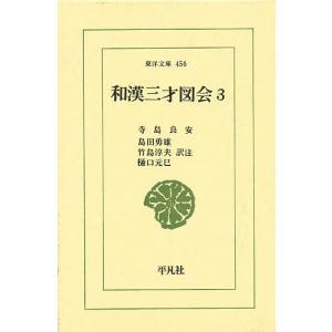和漢三才図会 3/寺島良安/島田勇雄の商品画像 ナビ