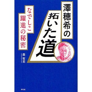 著:森哲志 出版社:平凡社 発行年月:2012年07月