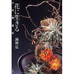 花に生きる 小原豊雲伝 / 海野弘|bookfan