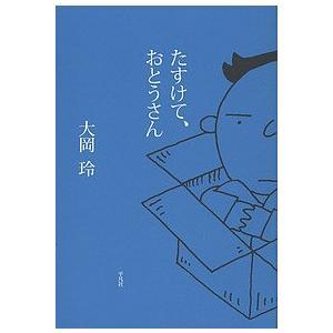 著:大岡玲 出版社:平凡社 発行年月:2015年07月