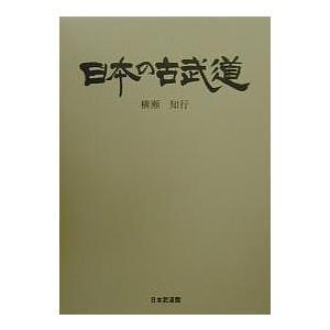 日本の古武道 / 横瀬知行|bookfan