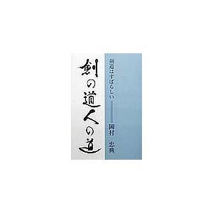 剣の道人の道 剣道はすばらしい / 岡村忠典|bookfan