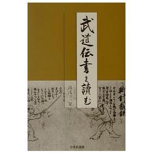 武道伝書を読む / 湯浅晃|bookfan