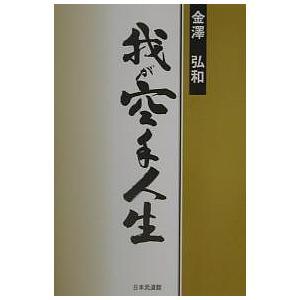 我が空手人生 / 金澤弘和|bookfan