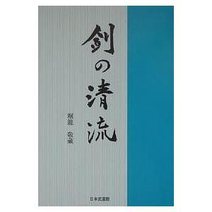 剣の清流 / 堀籠敬蔵|bookfan
