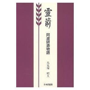 霊箭 阿波研造物語 / 馬見塚昭久|bookfan
