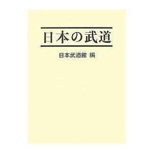 日本の武道 / 日本武道館|bookfan