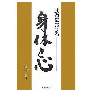 著:前林清和 出版社:日本武道館 発行年月:2007年11月