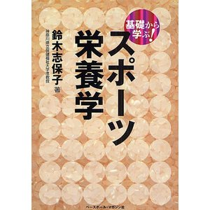 基礎から学ぶ!スポーツ栄養学 / 鈴木志保子