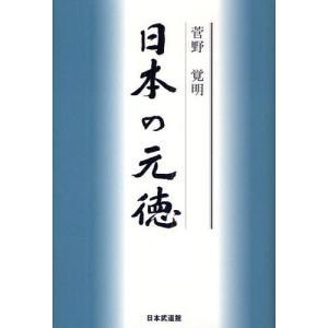 日本の元徳 / 菅野覚明|bookfan