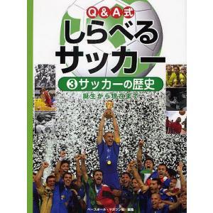 Q&A式しらべるサッカー 3 / ベースボール・マガジン社 bookfan