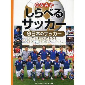 Q&A式しらべるサッカー 4 / ベースボール・マガジン社 bookfan