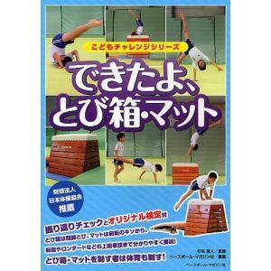 できたよ、とび箱・マット / 行本浩人 / ベースボール・マガジン社 bookfan