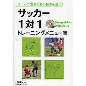 サッカー1対1トレーニングメニュー集 チームで生きる個の強さを養う! / 土屋慶太|bookfan