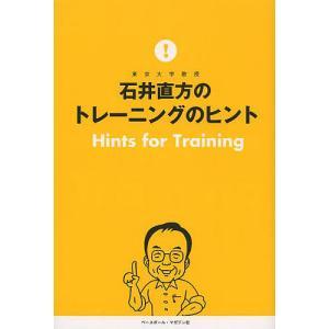 石井直方のトレーニングのヒント / 石井直方|bookfan