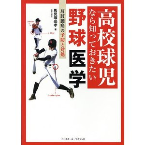 高校球児なら知っておきたい野球医学 肩肘腰痛の予防と対処 / 馬見塚尚孝
