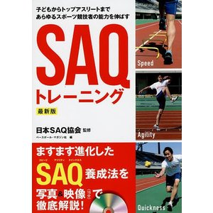 子どもからトップアスリートまであらゆるスポーツ競技者の能力を伸ばすSAQトレーニング / 日本SAQ協会 / ベースボール・マガジン社 bookfan
