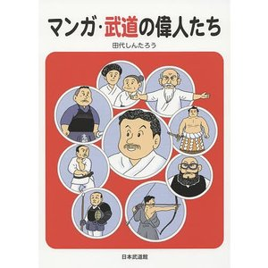 マンガ・武道の偉人たち / 田代しんたろう|bookfan