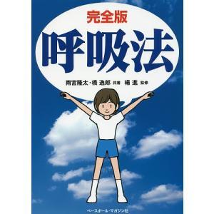 完全版呼吸法 / 雨宮隆太 / 橋逸郎 / 楊進