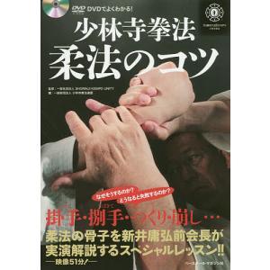 少林寺拳法柔法のコツ DVDでよくわかる! / SHORINJIKEMPOUNITY / 少林寺拳法...