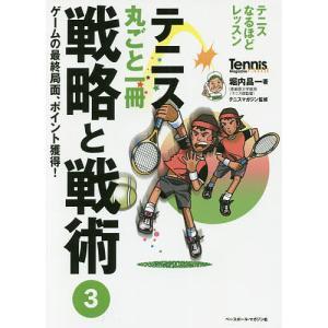 テニス丸ごと一冊戦略と戦術 3/堀内昌一/テニスマガジン...