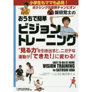 ボクシング元世界チャンピオン飯田覚士のおうちで簡単ビジョントレーニング / 飯田覚士|bookfan