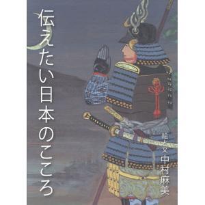 伝えたい日本のこころ / 中村麻美|bookfan