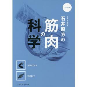 東京大学教授石井直方の筋肉の科学 / 石井直方|bookfan