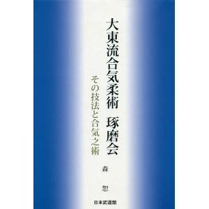 大東流合気柔術琢磨会 その技法と合気之術 / 森恕|bookfan