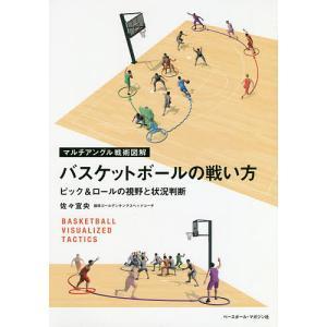 バスケットボールの戦い方 ピック&ロールの視野と状況判断 / 佐々宜央