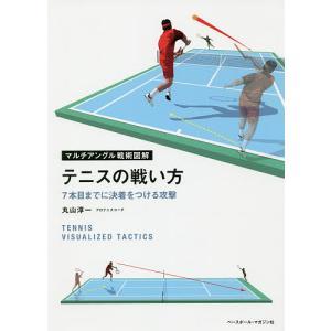 テニスの戦い方 7本目までに決着をつける攻撃 / 丸山淳一