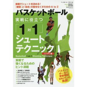 バスケットボール実戦に役立つ「1対1」シュートテクニック 実戦でシュートを決める!「練習」と「試合」...
