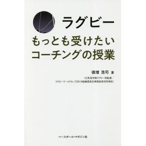 ラグビーもっとも受けたいコーチングの授業 / 徳増浩司