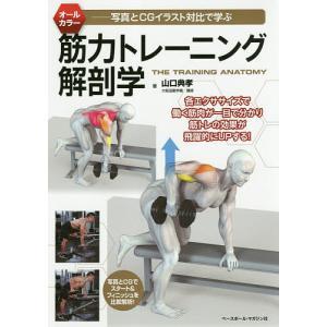 筋力トレーニング解剖学 写真とCGイラスト対比で学ぶ / 山口典孝|bookfan