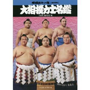 編:「相撲」編集部 出版社:ベースボール・マガジン社 発行年月:2019年01月