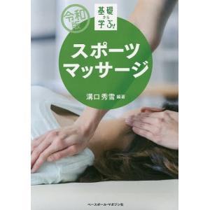 基礎から学ぶ!スポーツマッサージ / 溝口秀雪 / 泉秀幸 / 笹木正悟|bookfan