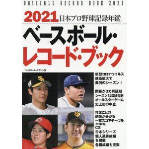 ベースボール・レコード・ブック 日本プロ野球記録年鑑 2021 / ベースボール・マガジン社