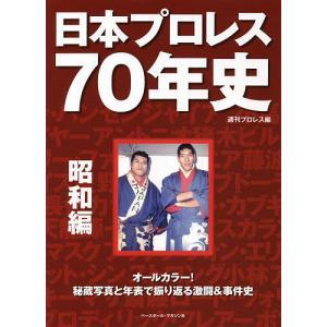 日本プロレス70年史 昭和編 / 週刊プロレス