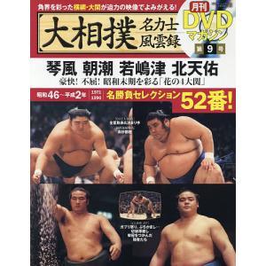 大相撲名力士風雲録 9|bookfan