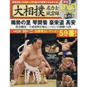 大相撲名力士風雲録 29|bookfan