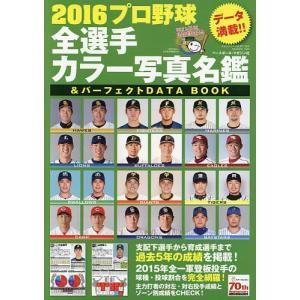 プロ野球全選手カラー写真名鑑&パーフェクトDATA BOOK 2016|bookfan