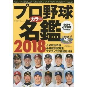 プロ野球カラー名鑑 2018|bookfan